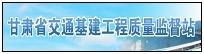 甘肃省交通基建工程质量监督站